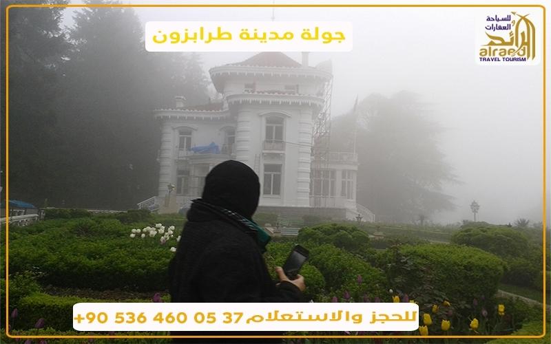 قصر اتاتورك طرابزون