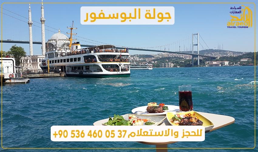 جولة البوسفور اسطنبول برنامج سياحي