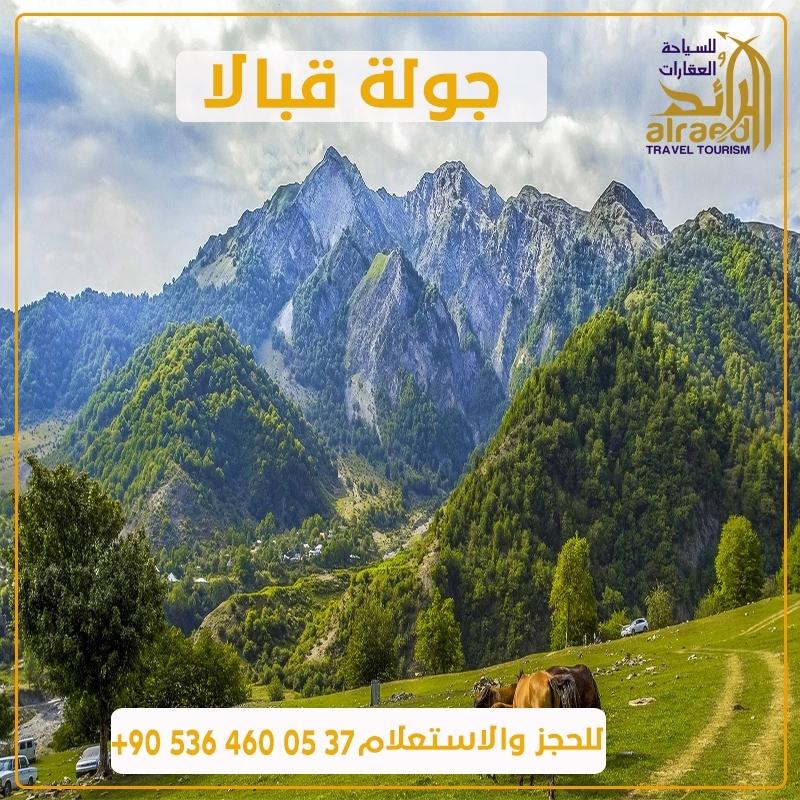 جولة قبالا اذربيجان برنامج سياحي سائق عربي