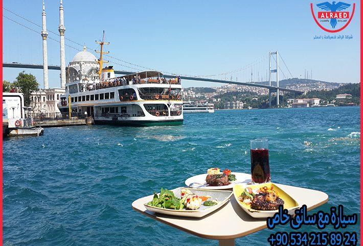 تأجير سيارة مع سائق في اسطنبول