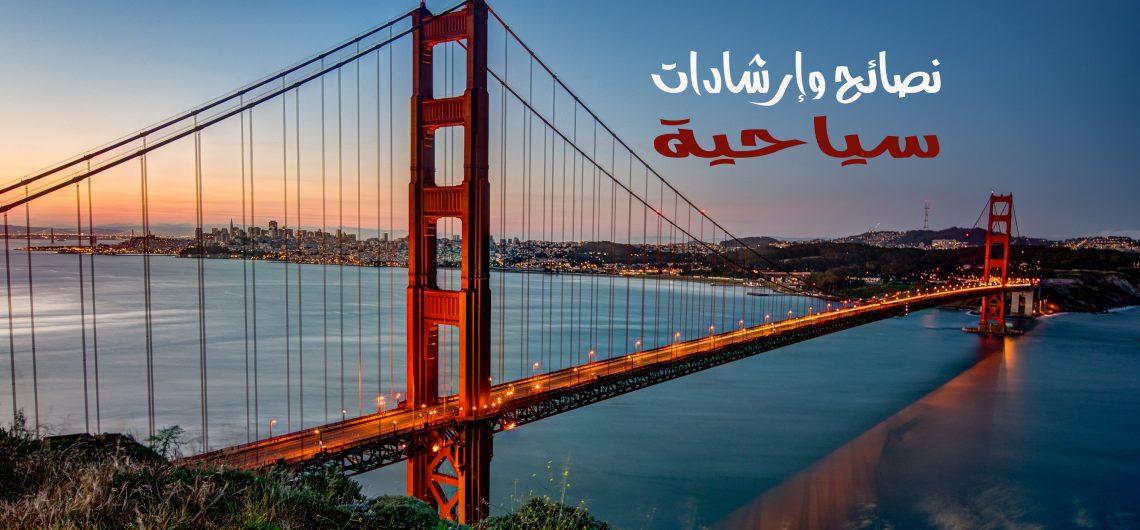 نصائح وإرشادات سياحية سيارةع مع سوواق في طرابزون واسطنبول