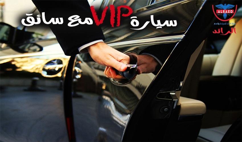 سيارة VIP مع سائق في طرابزون ااسطنبول وانطاليا