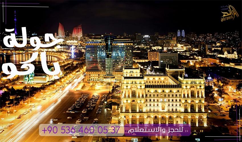 رحلات وبرامج سياحية في أذربيجان