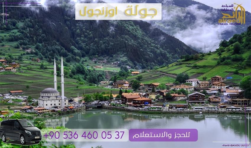 برنامج سياحي في طرابزون والشمال التركي