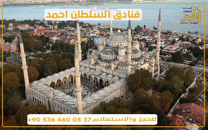 أفضل فنادق السلطان احمد اسطنبول تركيا