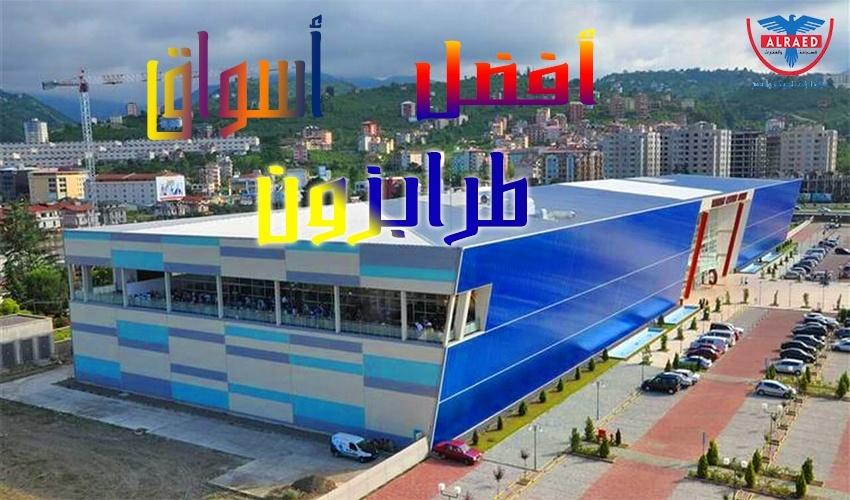 أسواق طرابزون سيارة مع سائق في طرابزون والشمال التركي