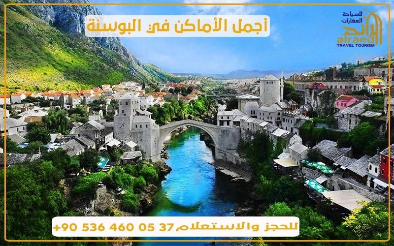 برنامج سياحي في البوسنة