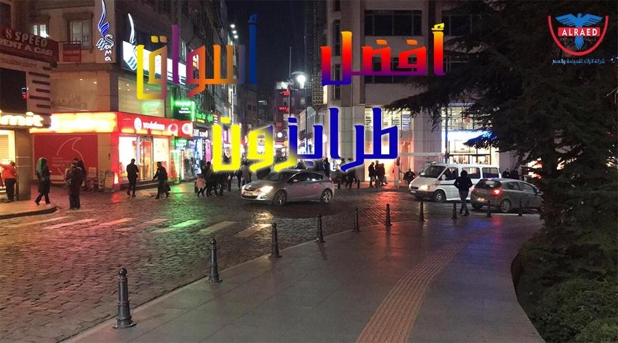 أفضل أسواق طرابزون سيارة مع سائق في طرابزون والشمال التركي