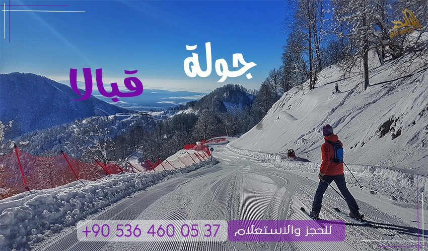 التزلج في قبالا أذربيجان