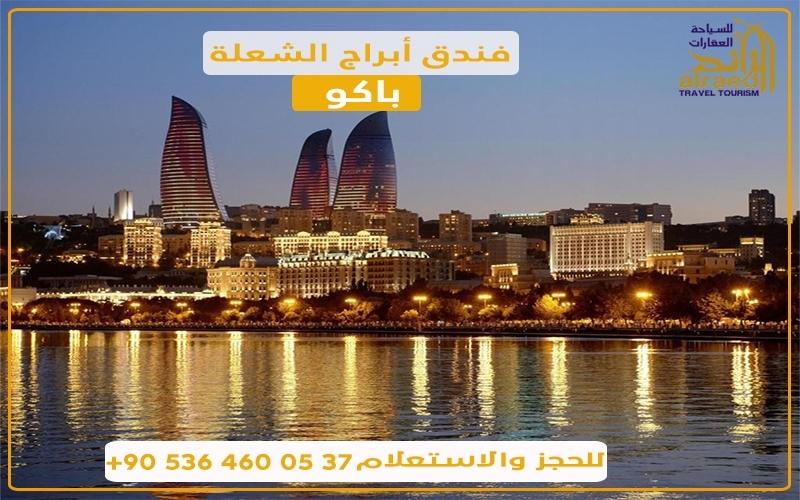 فندق ابراج اللهب في اذربيجان باكو
