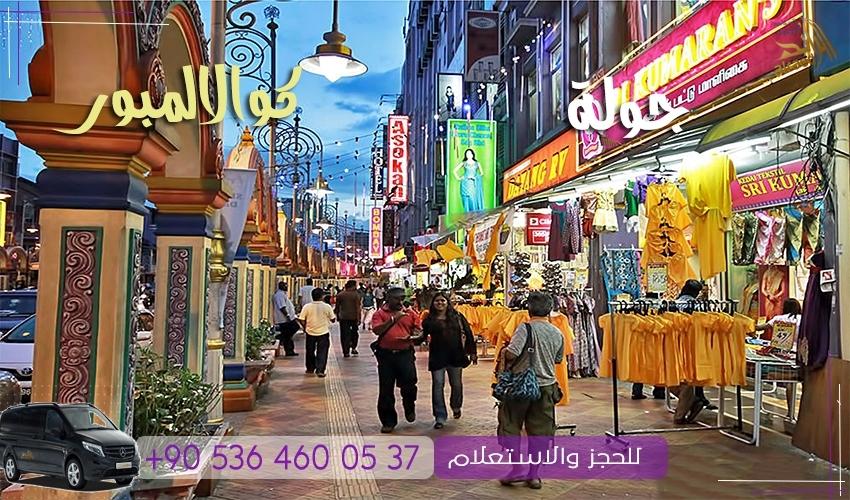 برنامج سياحي في كوالالمبور ماليزيا جولة مدينة كوالالمبور