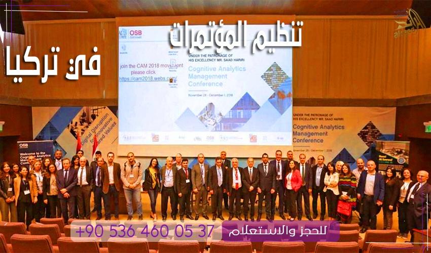 المؤتمرات في تركيا