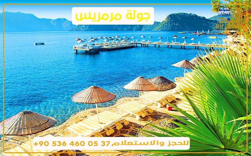 رحلات مارماريس الشركات السياحية في تركيا