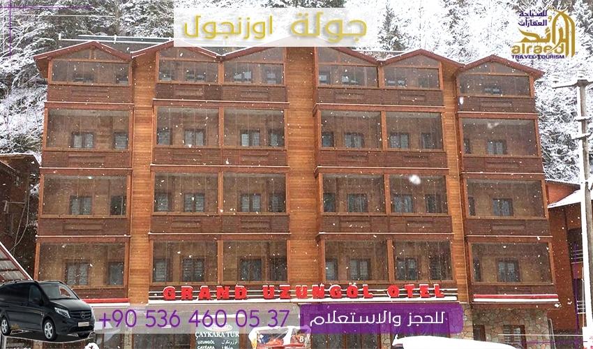 فندق غراند اوزنجول افضل فنادق اوزنجول