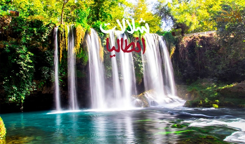 أفضل شلالات انطاليا تركيا 2019