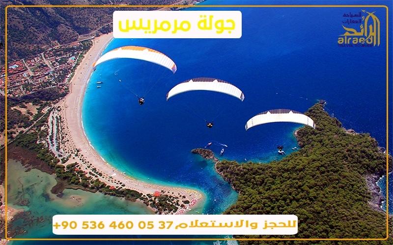 جولة مرمريس تركيا برنامج سياحي