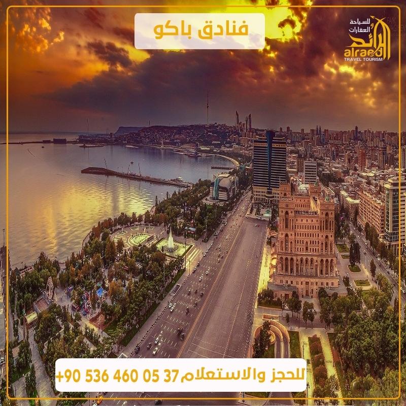 أفضل فنادق باكو اذربيجان