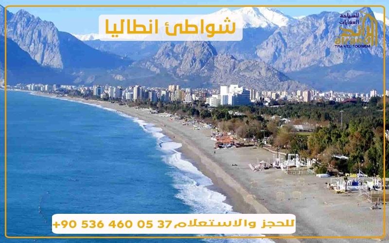 شاطئ داملاتاش انطاليا تركيا