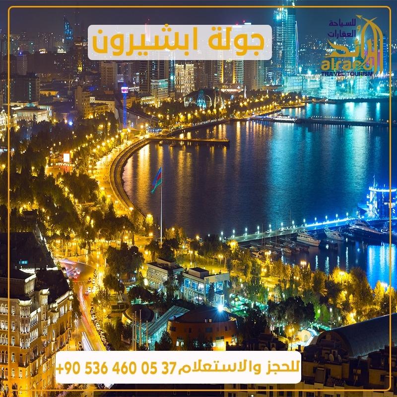 جولة ابشيرون اذربيجان برنامج سياحي سائق عربي