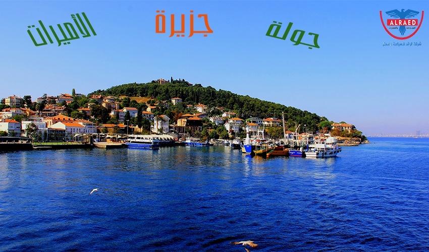 جزر الأميرات اسطنبول