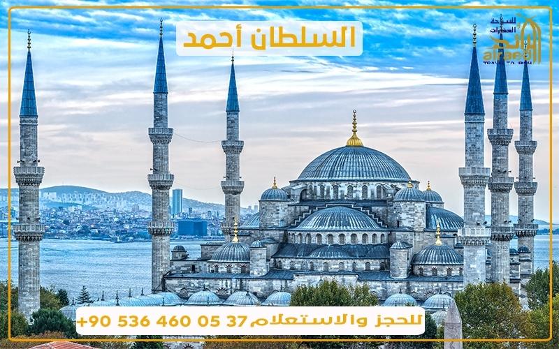 السلطان أحمد اسطنبول تركيا