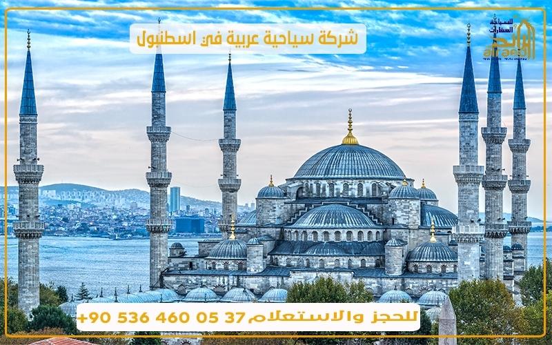 مسجد السلطان احمد اسطنبول