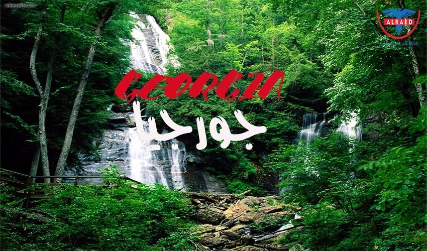 برنامج سياحي في جورجيا أجمل الأماكن السياحية في جورجيا