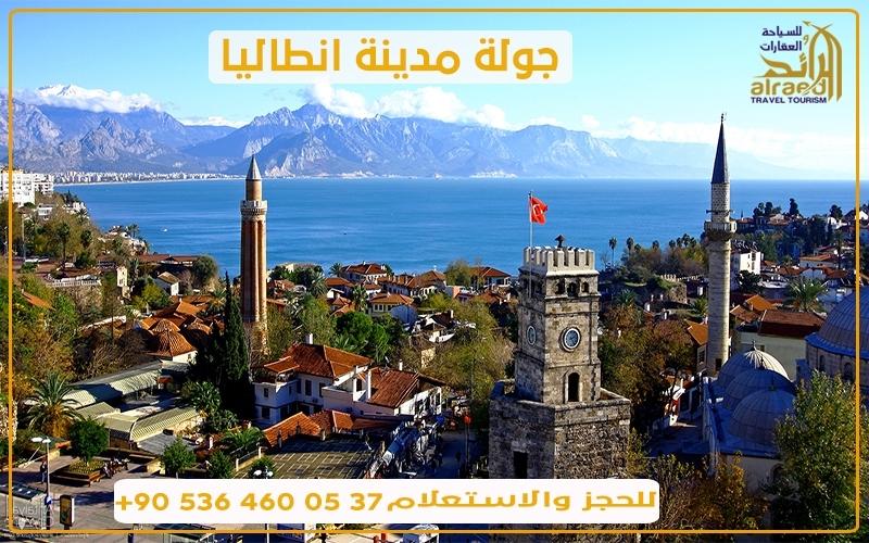 جولة مدينة انطاليا تركيا برنامج سياحي
