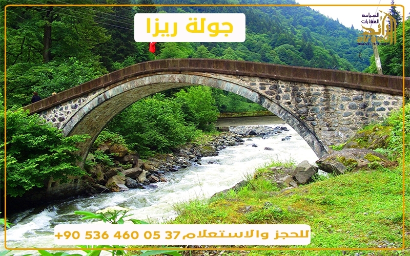 الجسور الأثرية في ريزا تركيا