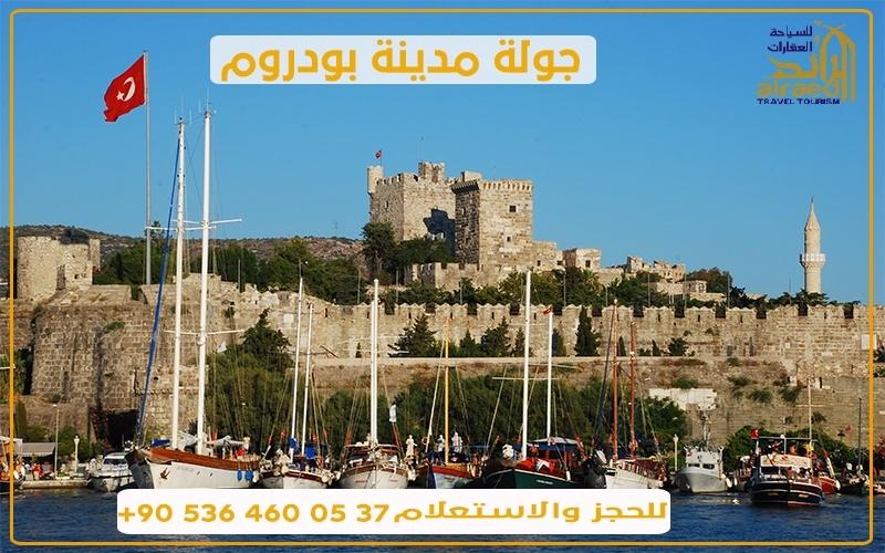 قلعة بودروم تركيا