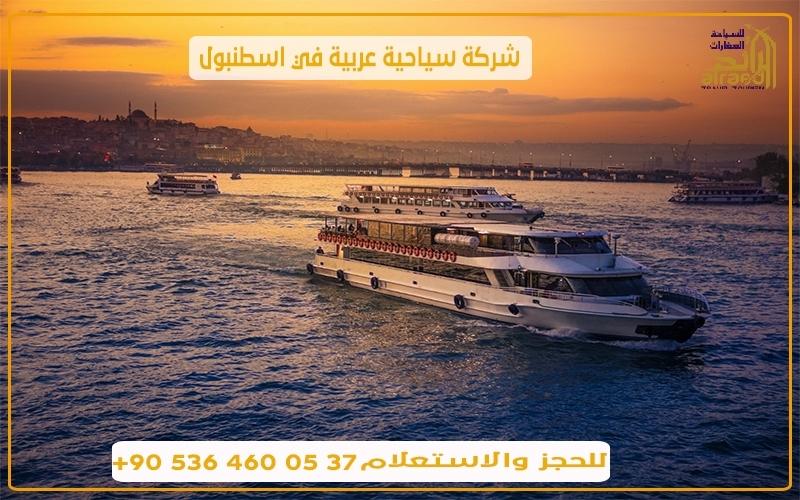 سهرة البسفور البحرية اسطنبول