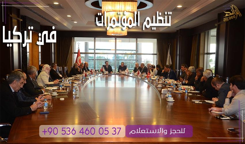 شركات تنظيم الندوات والمؤتمرات في تركيا