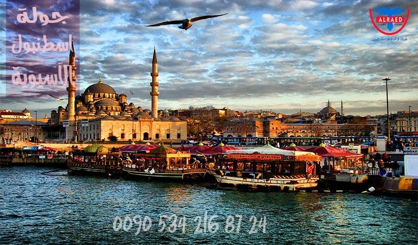 Eminönü-İstanbul اسطنبول سيارة مع سائق