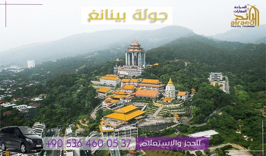 جولة بينانغ ماليزيا رحلات سياحية في ماليزيا سائق عربي