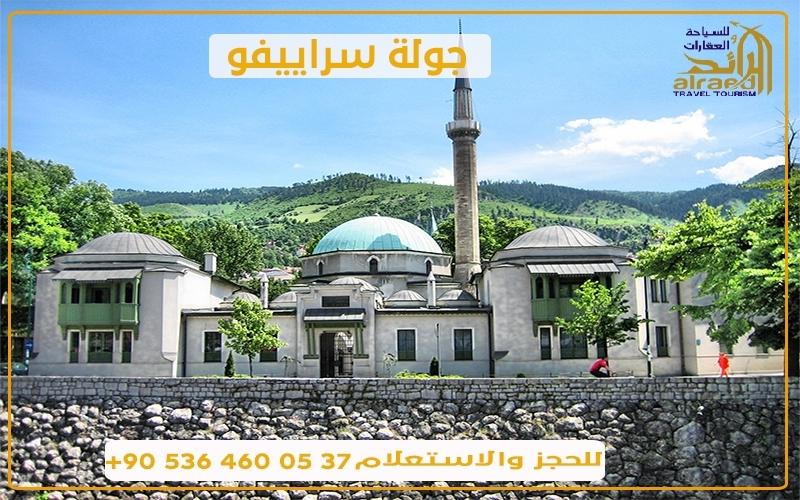 جولة استثنائية في سراييفو البوسنة برنامج سسياحي