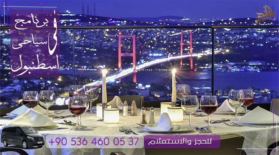 برنامج سياحي في اسطنبول 11 يوم سيارة مع سائق عربي