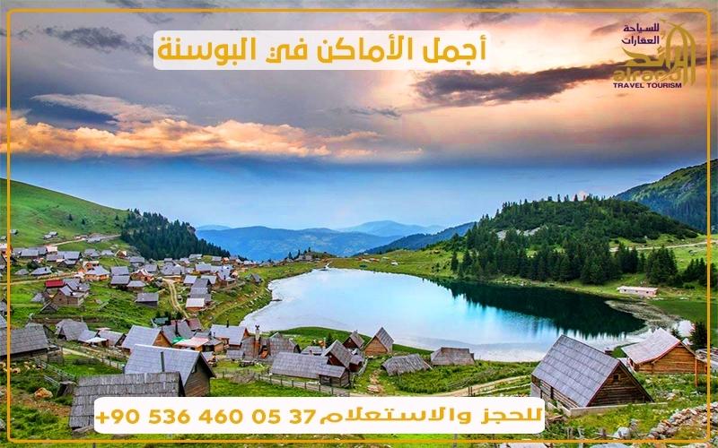 بحيرة بروكوشكو البوسنة برنامج سياحي