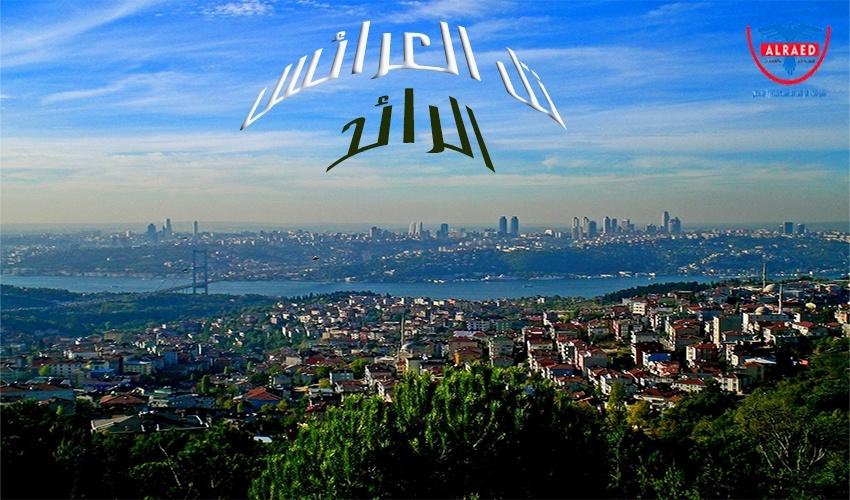تل العرائس اسطنبول الآسيوية تركيا سيارة مع سائق