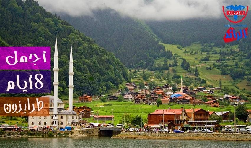 برنامج سياحي 8 أيام في الشمال التركي
