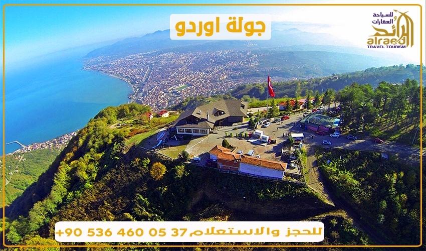رحلات الشمال التركي برنامج سياحي