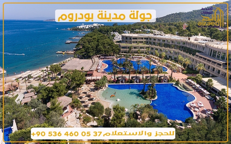 ولاية موغلا تركيا برنامج سياحي