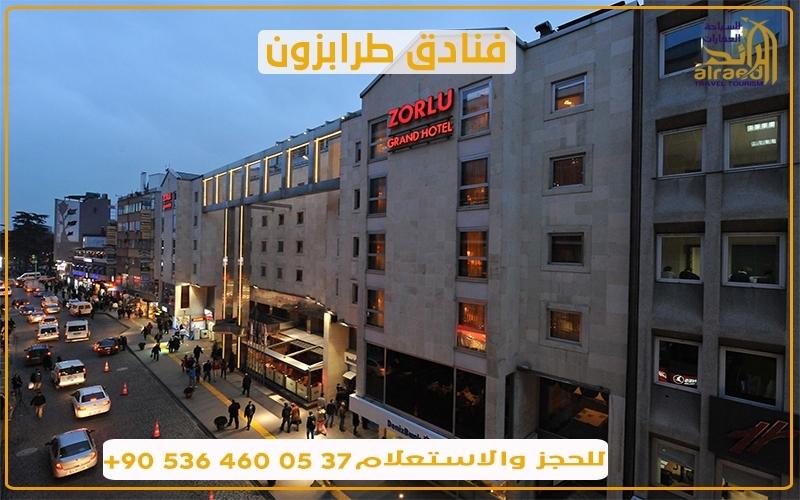 أفضل فنادق طرابزون والشمال التركي