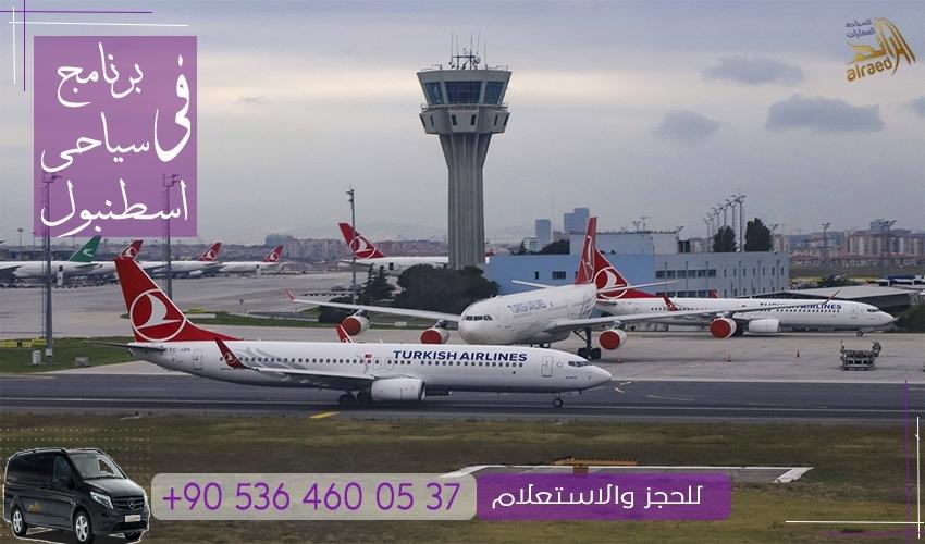 توصيل مطار اسطنبول الجديد