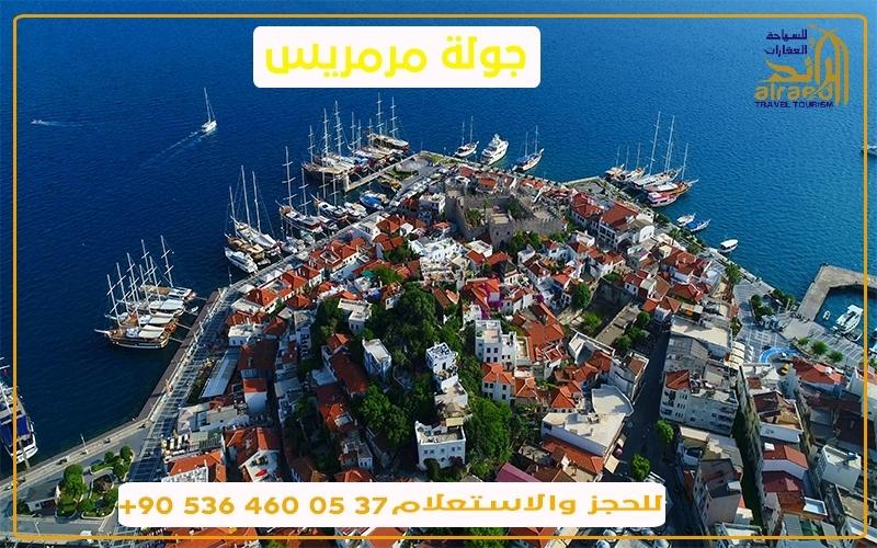 أسعار فنادق ومنتجعات مارماريس تركيا