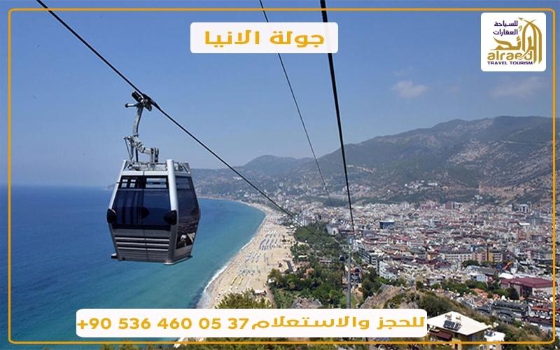 تلفريك الانيا تركيا برنامج سياحي