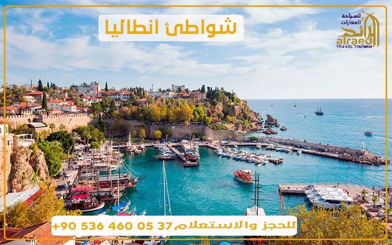 شواطئ انطاليا تركيا