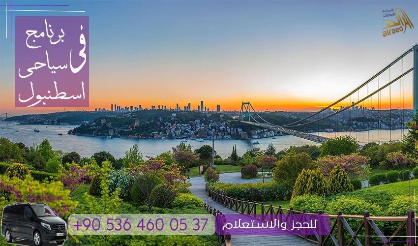 تل العرائس اسطنبول الاسيوية