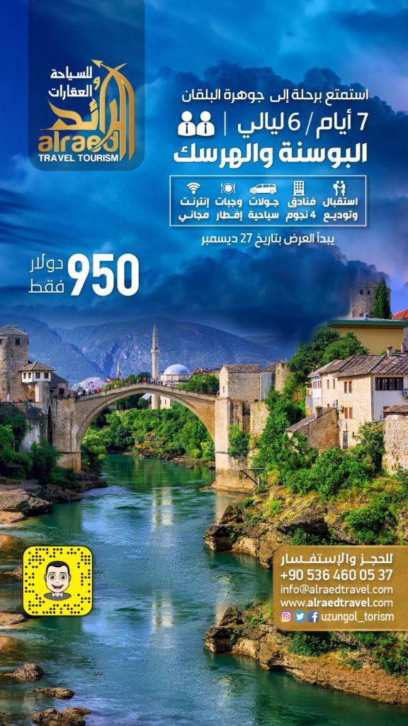 عرض البوسنة برنامج سياحي سيارة مع سائق