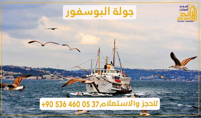 رحلة البسفور البحرية اسطنبول