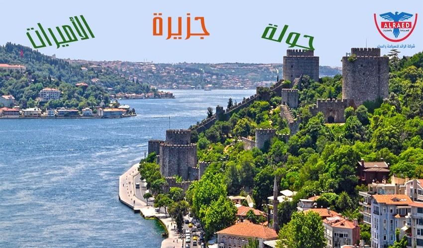 جزر الاميرات اسطنبول